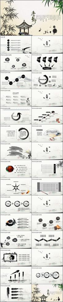 中国风书香中国PPT模板