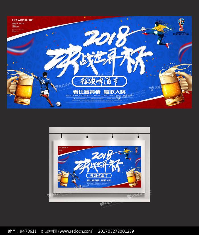 2018决战世界杯展板图片