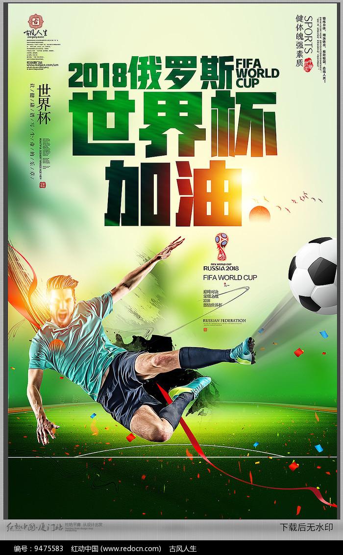 2018世界杯海报设计图片