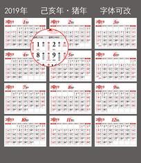 2019己亥猪年日历