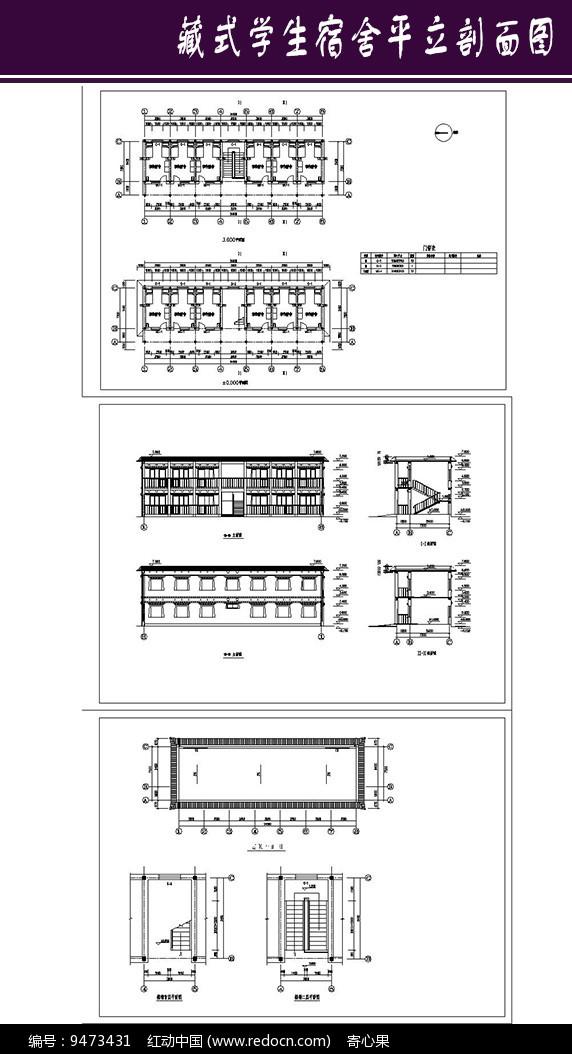 藏式学生宿舍平立剖面图图片