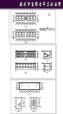 藏式学生宿舍平立剖面图 CAD