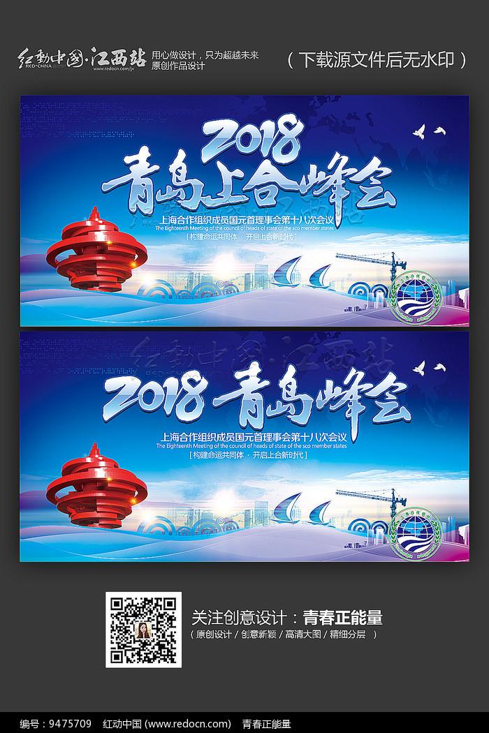 大气2018青岛上合峰会背景图片