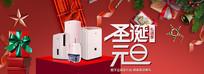 电商圣诞元旦双旦活动海报