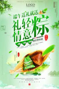 端午节节日促销海报