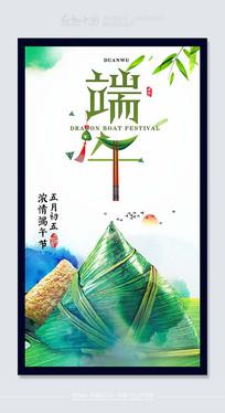 端午节时尚粽子活动海报