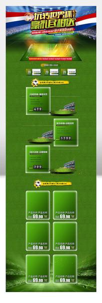 俄罗斯世界杯主题首页装修模板
