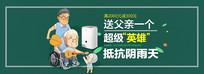 父亲活动海报banner