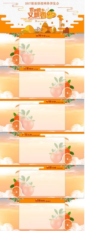 赣南脐橙创意网页