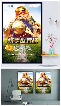 高端金色世界杯海报设计