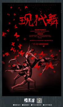 个性现代舞宣传海报
