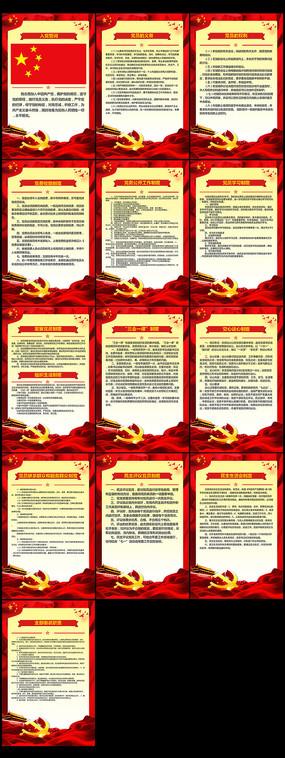 红色党建制度党员入党誓词展板