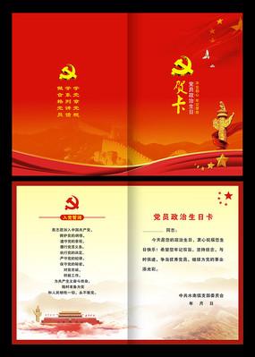红色党员政治生日卡图片