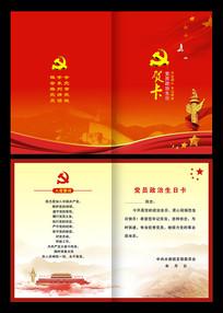 红色党员政治生日卡图片 CDR