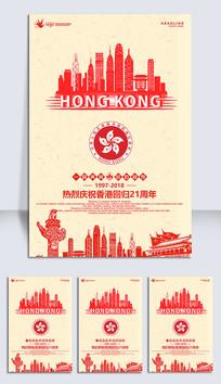 欢庆香港回归21周年海报设计