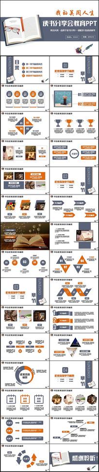 简洁读书分享会阅读教育PPT