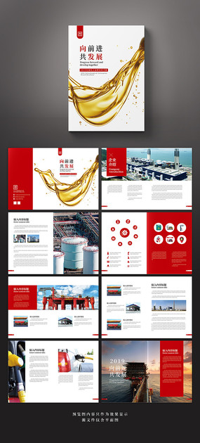 简约现代石油化工品牌宣传画册