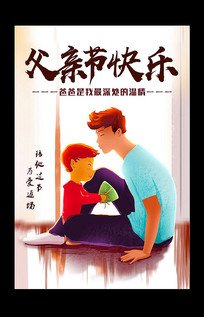 卡通手绘插画父亲节海报