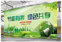 绿色节能减排活动背景