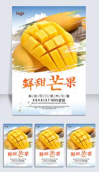 芒果水果系列海报设计
