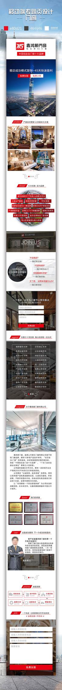门窗公司移动端专题页面设计 PSD