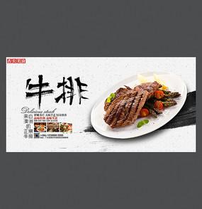 牛排美食海报