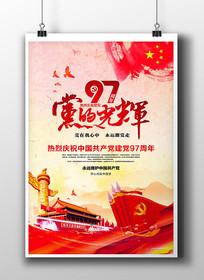 庆祝七一建党节97周年海报