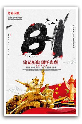 七七事变周年纪念日海报