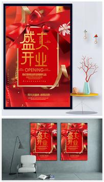 企业红色高端开业海报设计