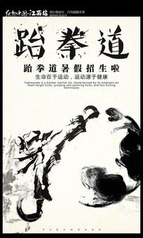 跆拳道暑假招生海报