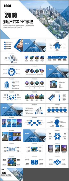 商务房地产开发PPT模板