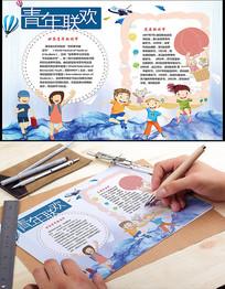 世界青年联欢节卡通电子小报