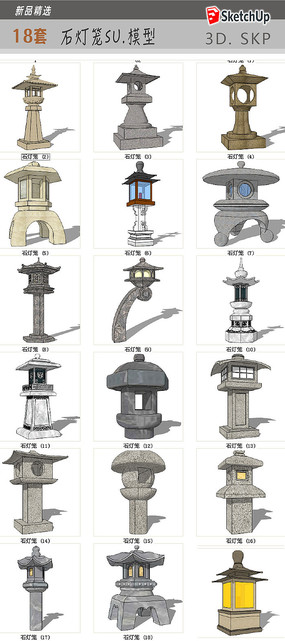 石景观灯模型