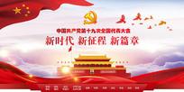 十九大红色政府网站页面设计 PSD