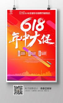 时尚618年中大促促销海报