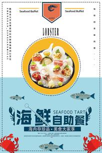 时尚大气海鲜自助美食海报
