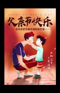 手绘插画父亲节海报