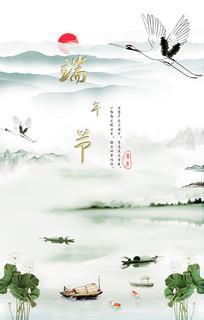 水墨古风端午节海报设计