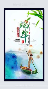 水墨中国风端午节促销海报