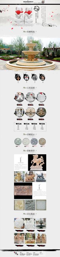淘宝首页中国风装修模版