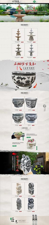 淘宝中国风雕塑首页装修模版