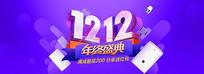 天猫双十二预热轮播海报