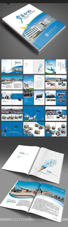 同学录毕业纪念册聚会画册设计 PSD