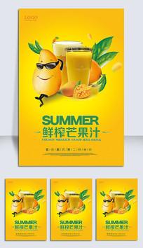 夏季芒果汁冷饮促销海报设计