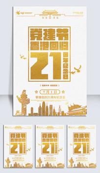 香港回归20周年建党节海报