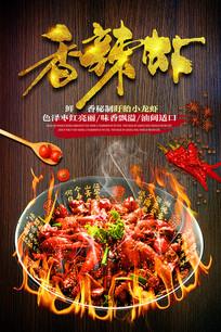 香辣虾宣传海报