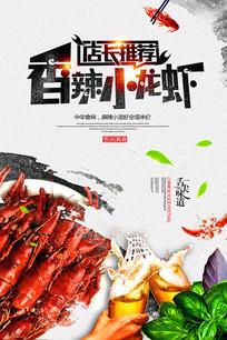 笑啦小龙虾促销海报