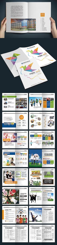 学校画册设计