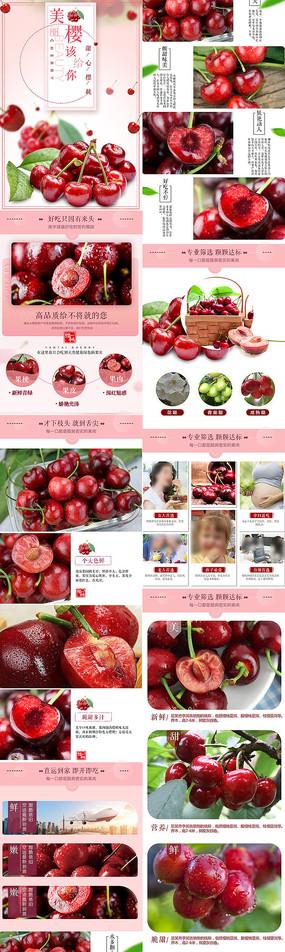 樱桃详情页细节描述