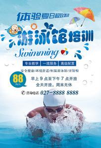 游泳馆培训海报